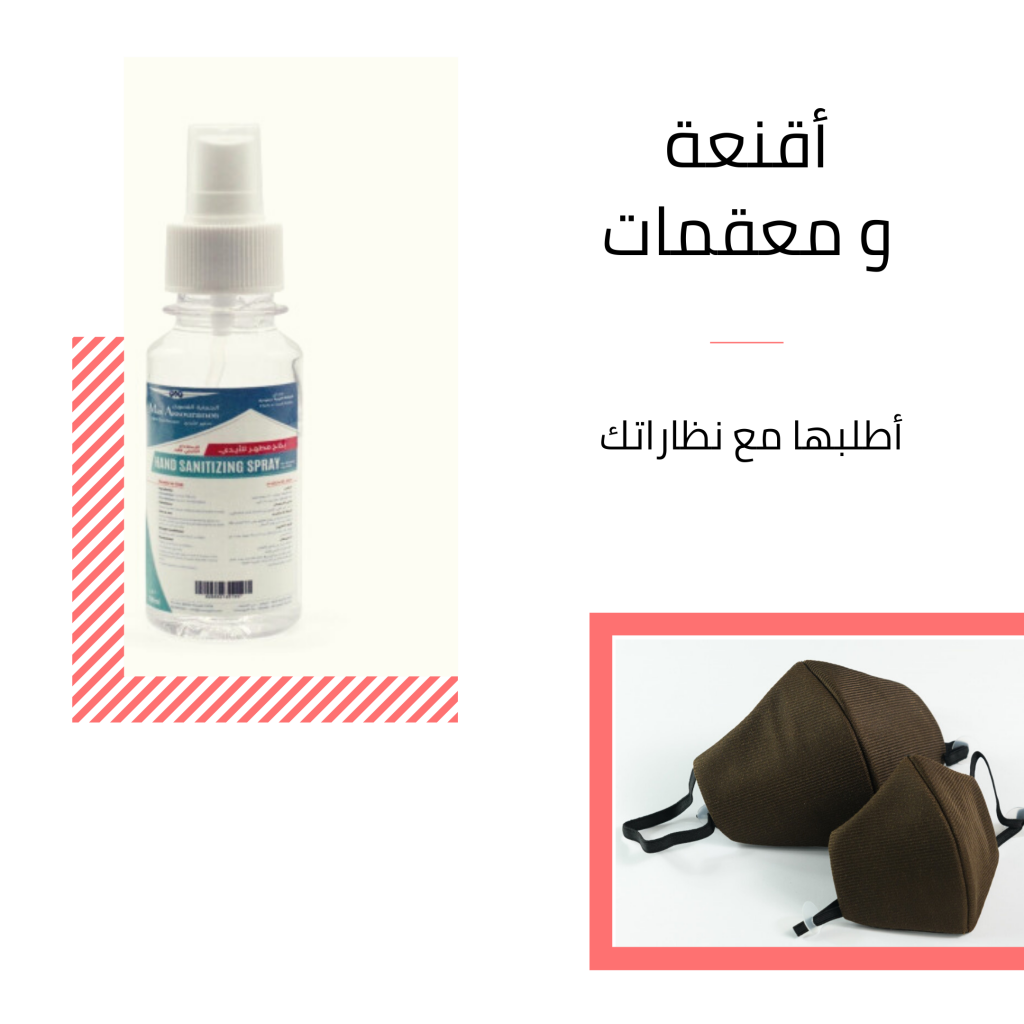masks and sanitizers اقنعة وكمامات